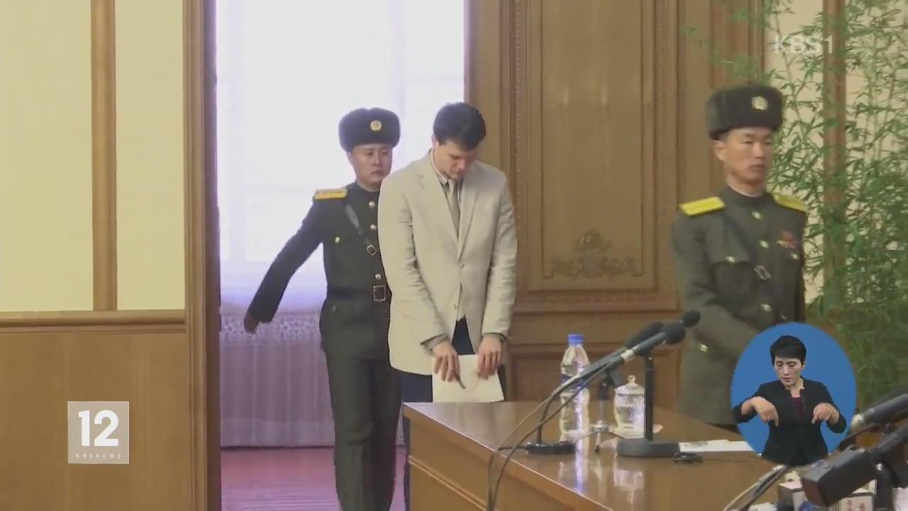 '납치'에서 '억류'까지…북한식 인질 외교
