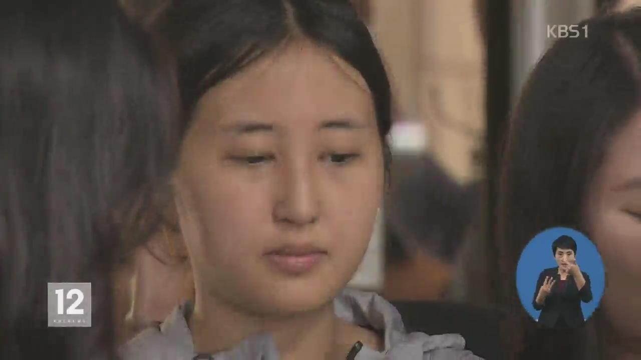 정유라 두 번째 영장심사…구속 여부 늦은 밤 결정