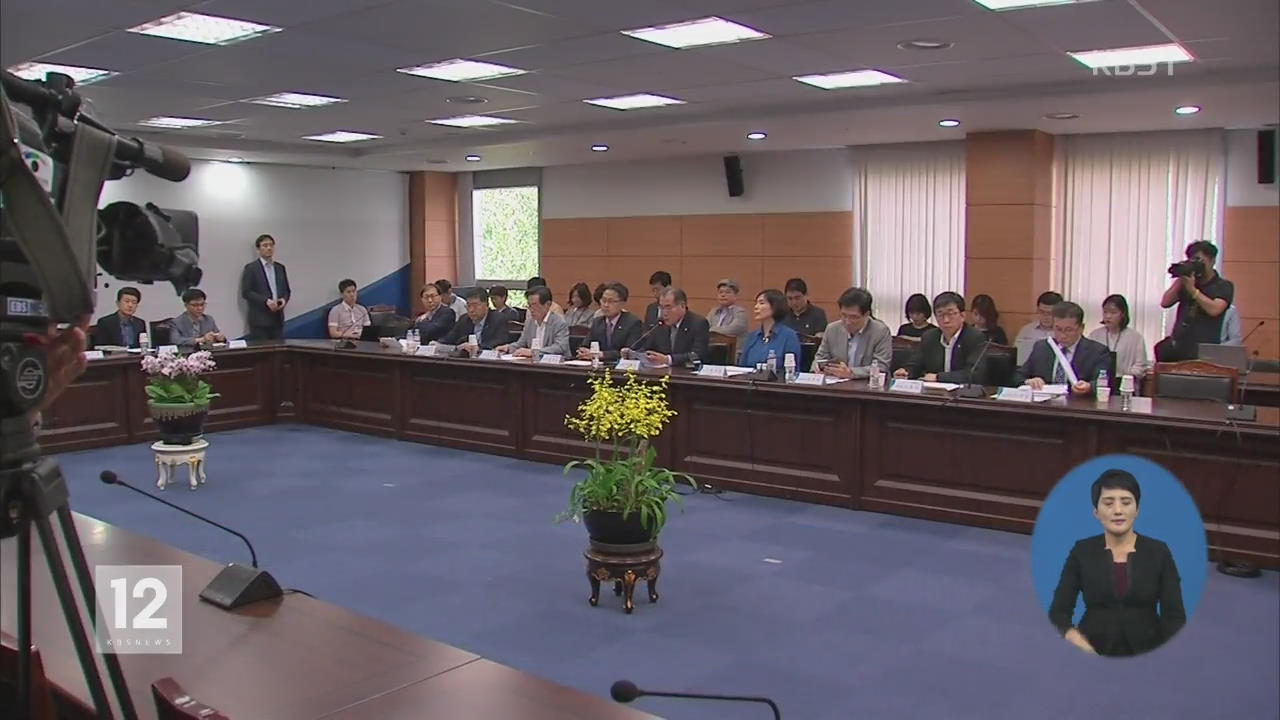 """'통신 기본료 폐지' 어려워…""""다른 방안 찾을 것"""""""