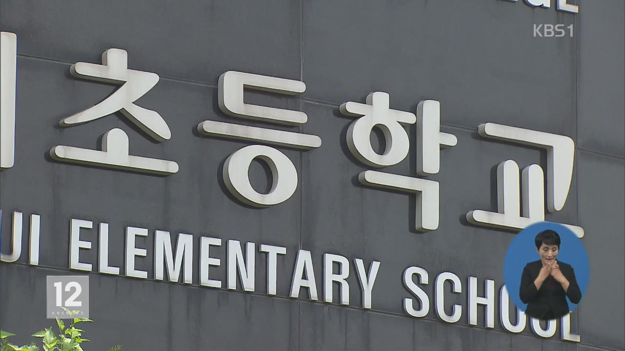 '재벌 손자·연예인 아들' 학교 폭력 조사