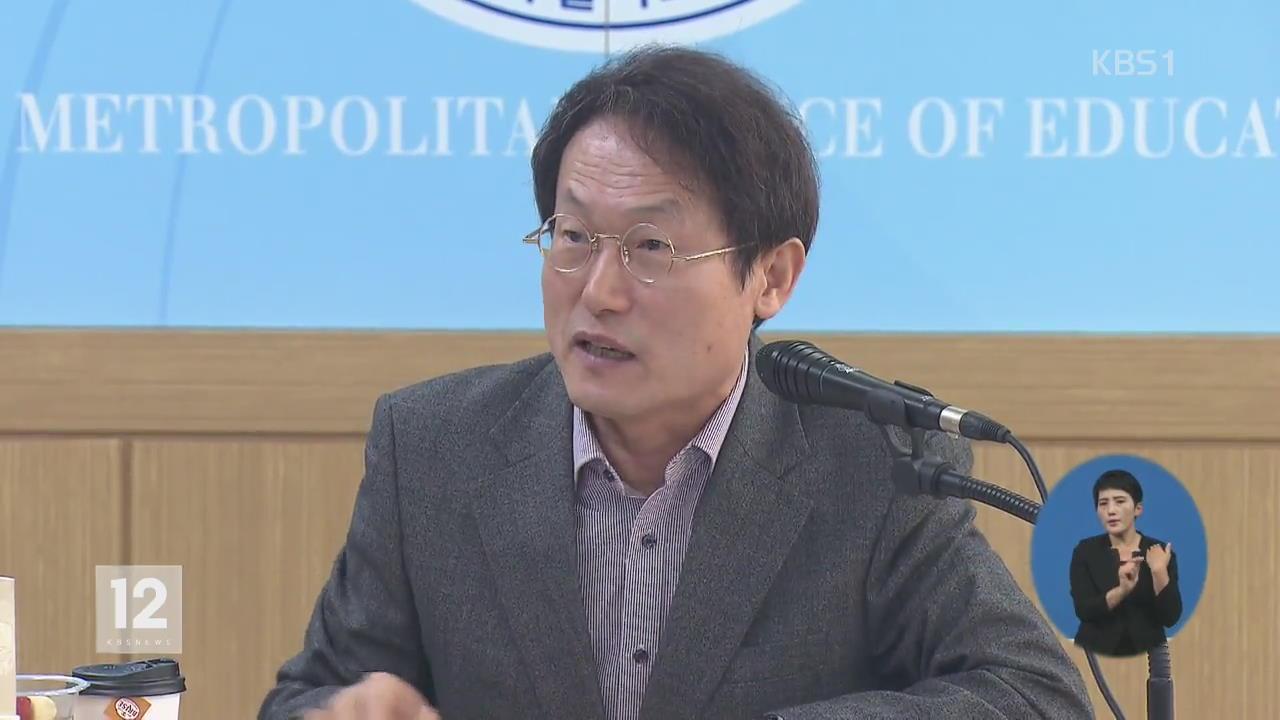서울교육청, '자사고→일반고 전환' 법 개정 촉구