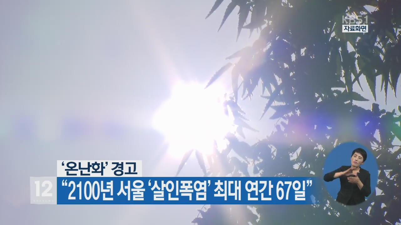 """""""2100년 서울 '살인폭염' 최대 연간 67일"""""""