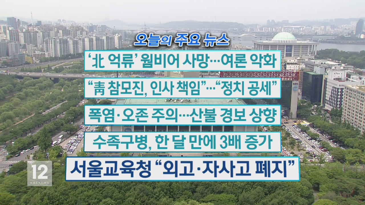 [오늘의 주요뉴스] '北 억류' 웜비어 사망…여론 악화 외