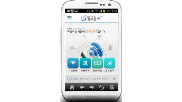 정보공개 청구, 스마트폰으로도 확인 가능