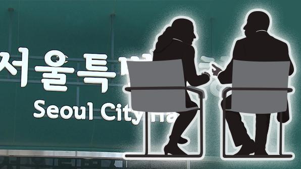 서울시 일부 위탁기관 퇴직공무원 불공정 채용 감사 적발