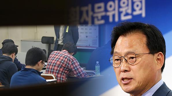 """국정기획위 """"공무원 시험 기간 최대 81일 단축…내년 적용"""""""