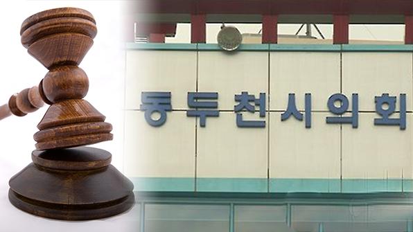 동두천시의회, 경기북도 설치 촉구 결의문 채택