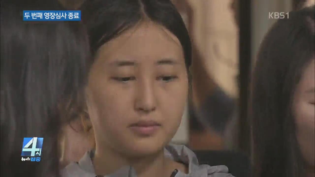 정유라 두 번째 영장심사…밤 늦게 구속 여부 결정