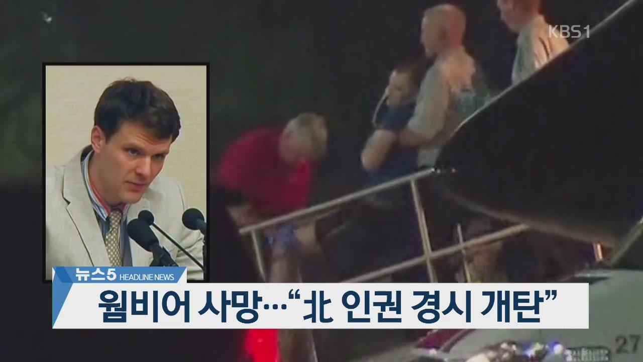 [뉴스5 헤드라인]