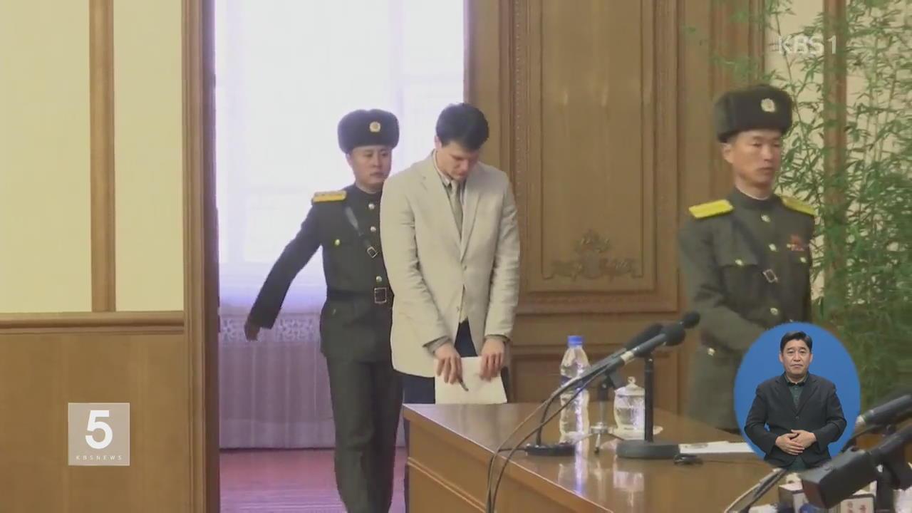 잔혹한 북한식 인질 외교에 '비난 고조'