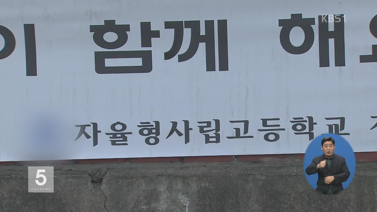 """서울교육청 """"자사고, 일반고 전환…법 개정해야"""""""