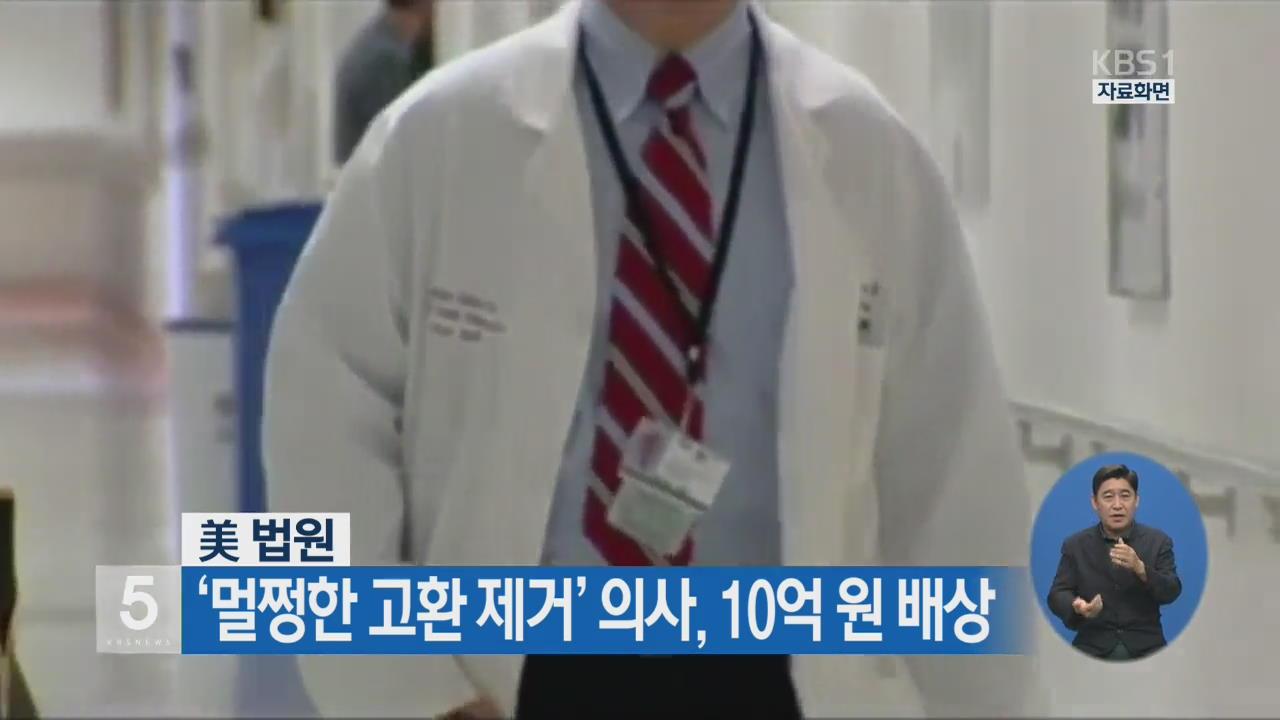 美 법원 '멀쩡한 고환 제거' 의사, 10억 원 배상