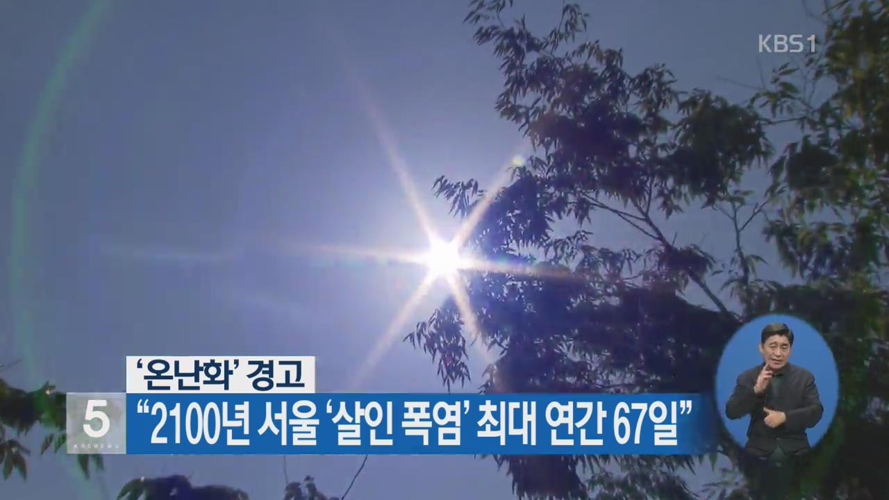 """'온난화' 경고 """"2100년 서울 '살인 폭염' 최대 연간 67일"""""""