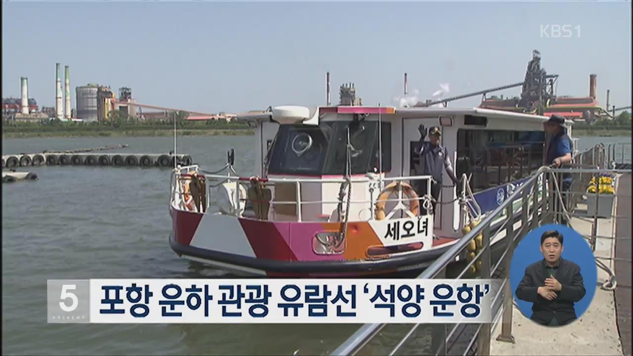포항 운하 관광 유람선 '석양 운항'