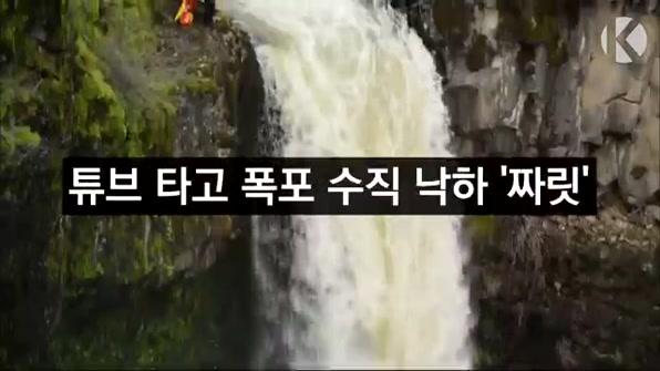 [라인뉴스] 튜브 타고 폭포 수직 낙하 '짜릿'