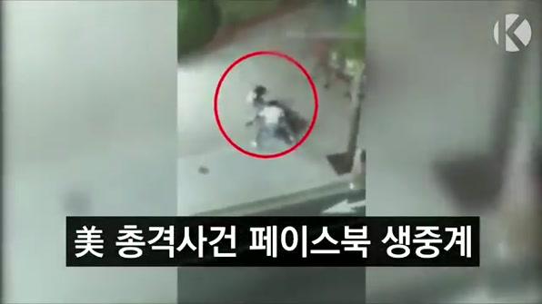 [라인뉴스] 美 총격사건 페이스북 생중계…16발 쏘는 장면