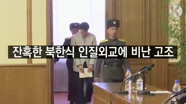 [라인뉴스] 잔혹한 북한식 인질외교에 비난 고조