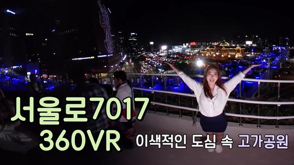 [핫플레이스 360] ⑤ 서울로7017