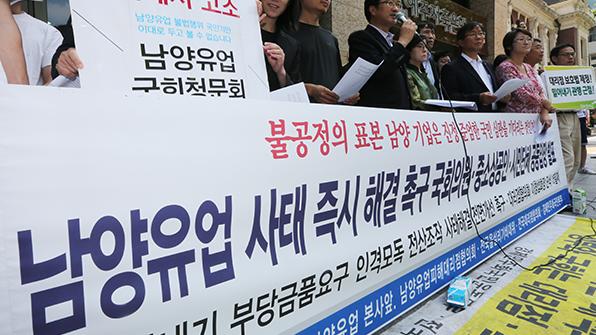 법원, 남양유업 '갑질 피해소송' 2심서 배상액 대폭 줄여