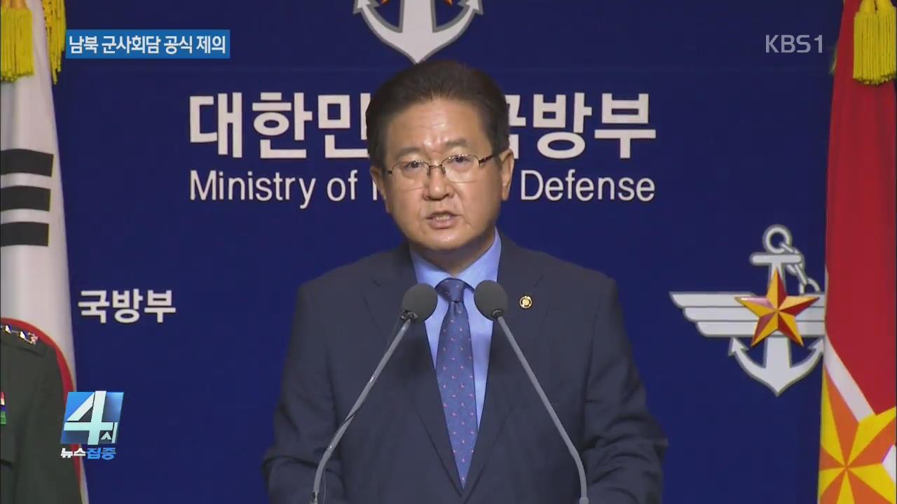 """국방부, """"적대행위 중단"""" 남북군사회담 제안"""
