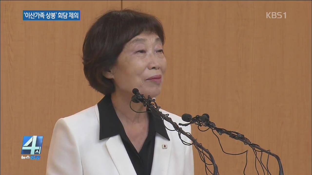 '이산가족 상봉 논의' 적십자회담 제안
