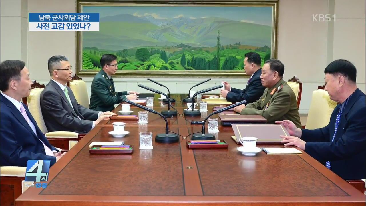 남북 군사회담 제안…사전 교감 있었나?