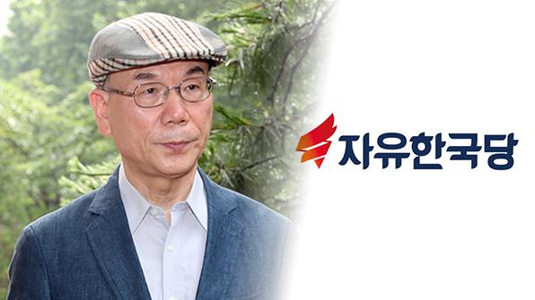 """한국당 """"이효성 방통위원장 후보자, 5대 비리 전관왕"""""""