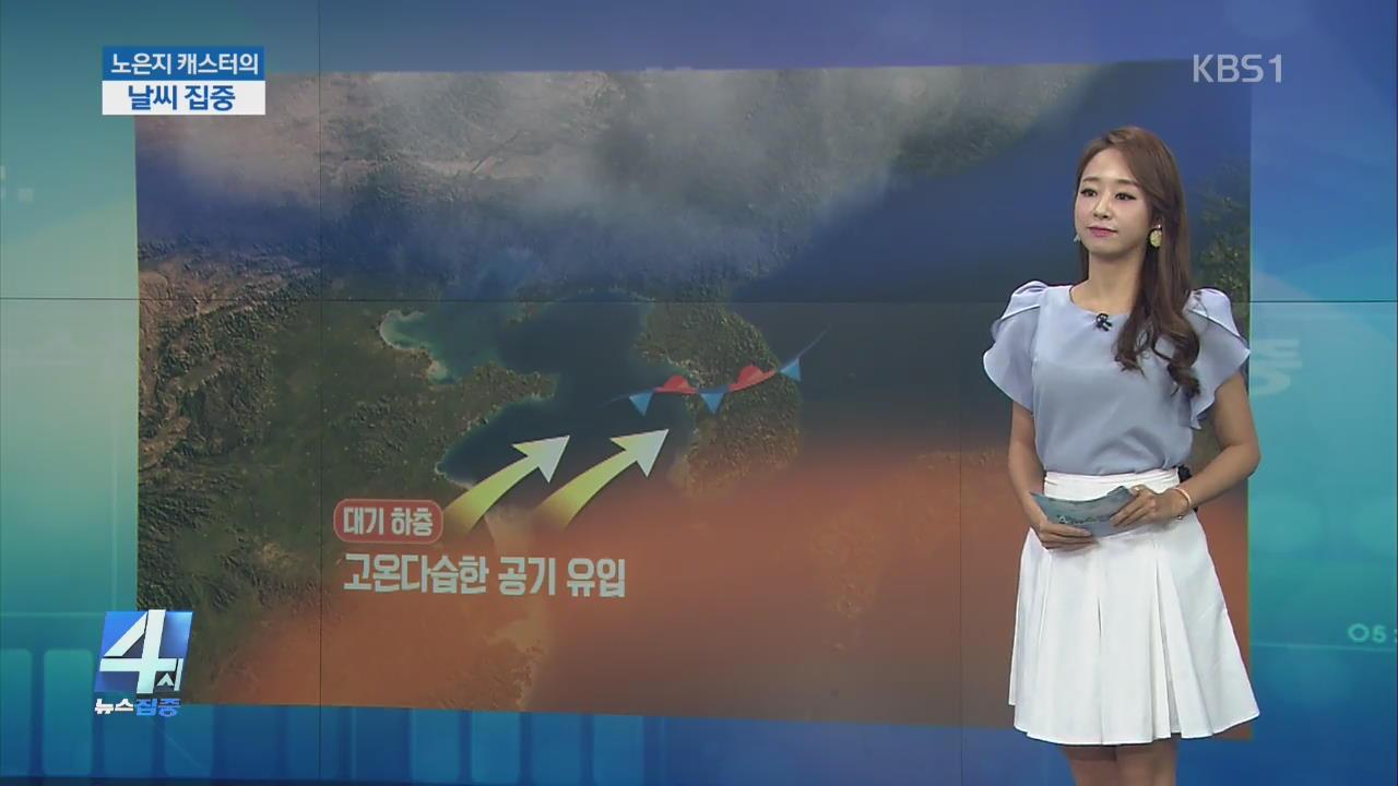 [날씨 집중] 청주 일대 폭우 원인은?