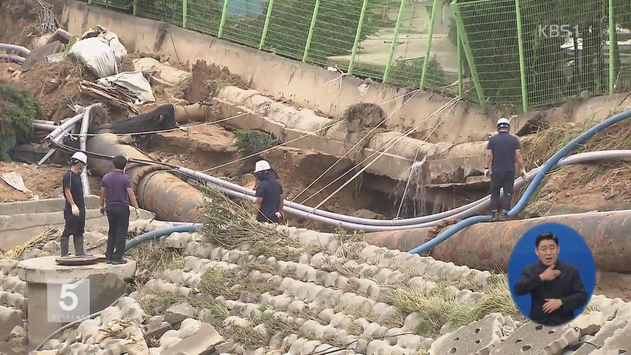 사망·실종 6명…폭우 피해 복구 총력