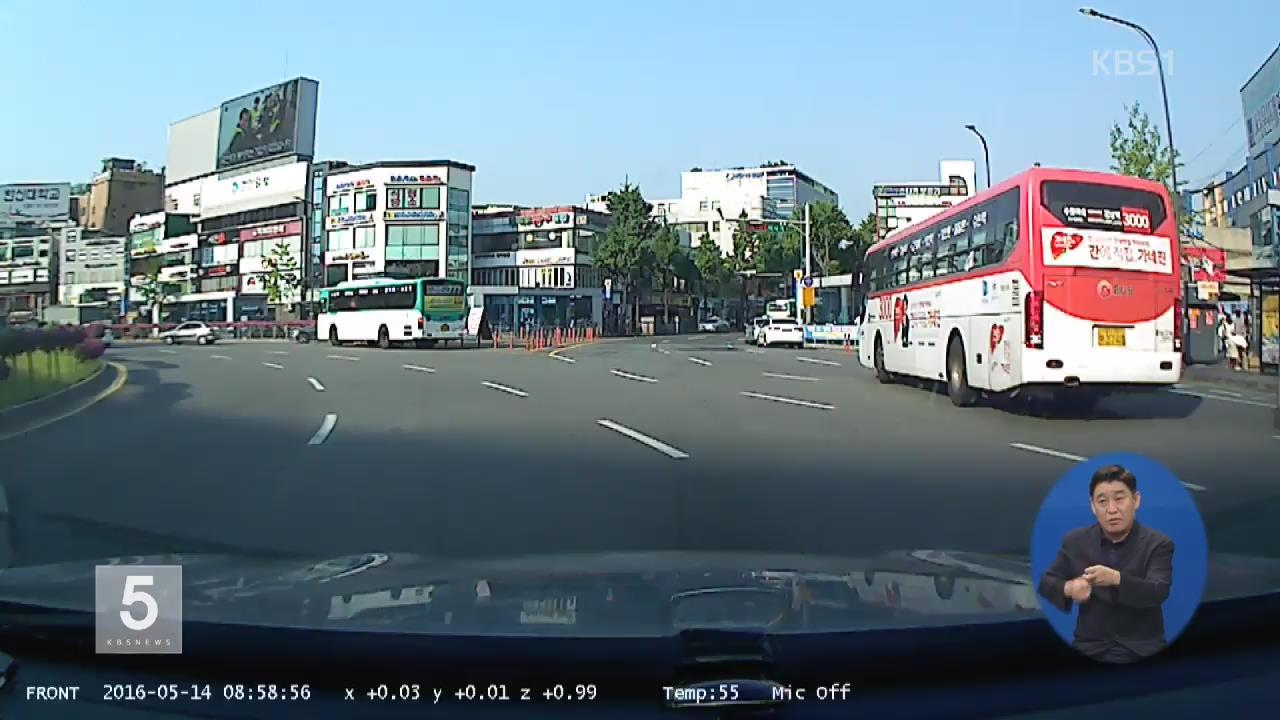 회전교차로 차선변경 車 노린 '보험 사기' 일당 검거