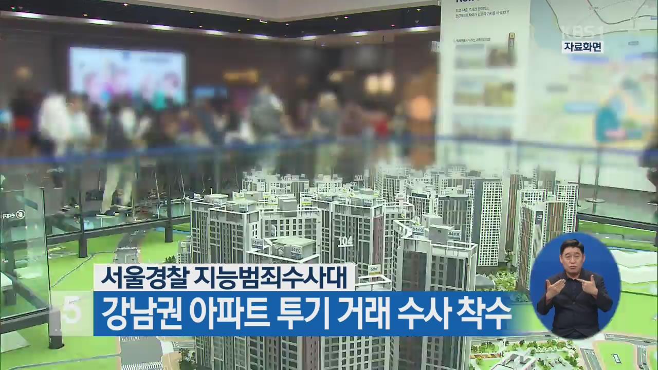 서울지방경찰청, 강남권 아파트 투기 거래 수사 착수