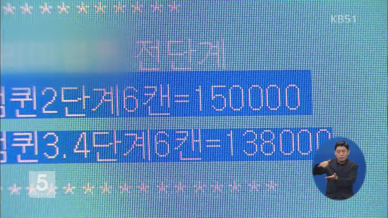 """""""싸게 팝니다"""" 인터넷 사기…집단소송"""