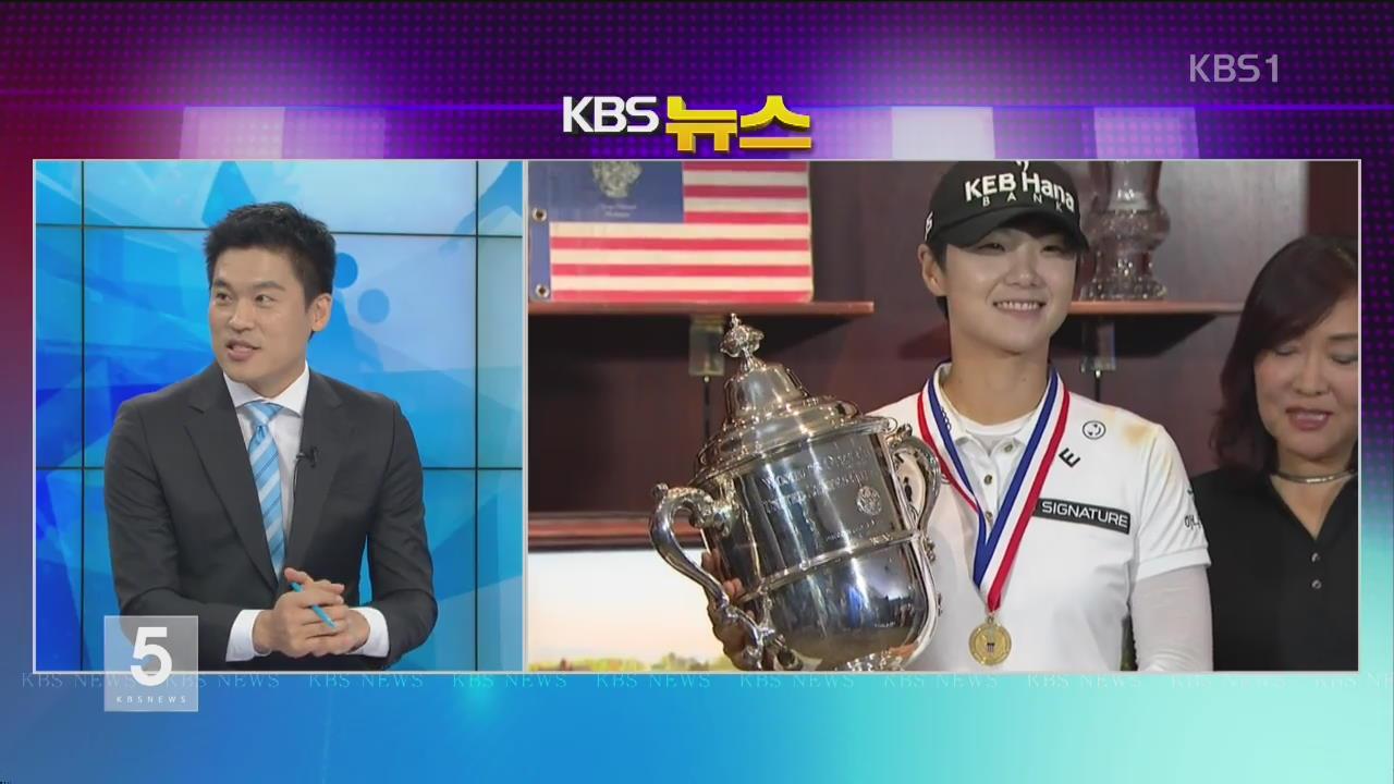 [더 스포츠] 박성현, US 여자 오픈에서 데뷔 첫 우승