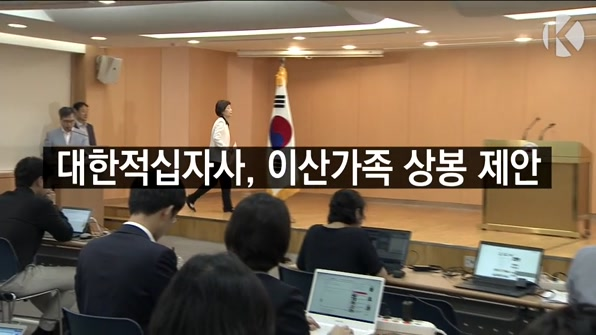 """[라인뉴스] 대북 적십자회담 제안…""""조속한 호응 촉구"""""""