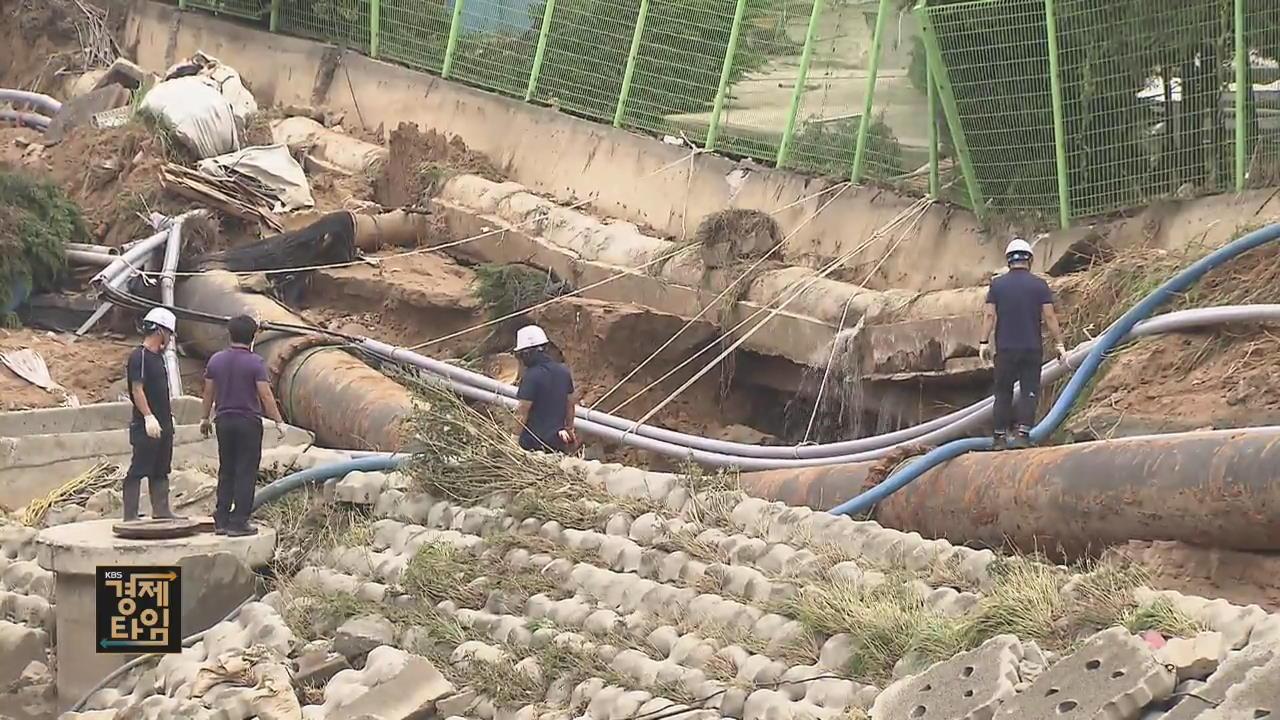 '폭우 피해' 사망·실종 6명…이재민 440여 명