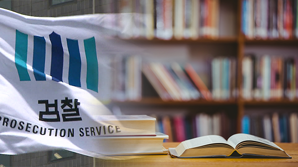 檢, 日 소설 '대망' 무단 번역 출판사 대표 기소
