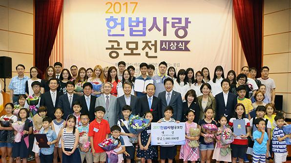 헌법재판소 '제3회 헌법사랑 공모전 시상식' 개최