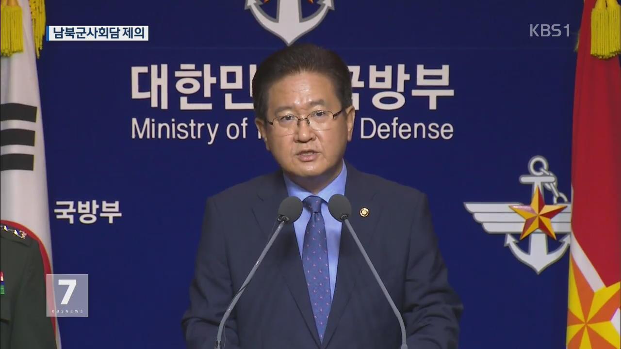 국방부, 北에 '21일 남북군사회담' 개최 제안