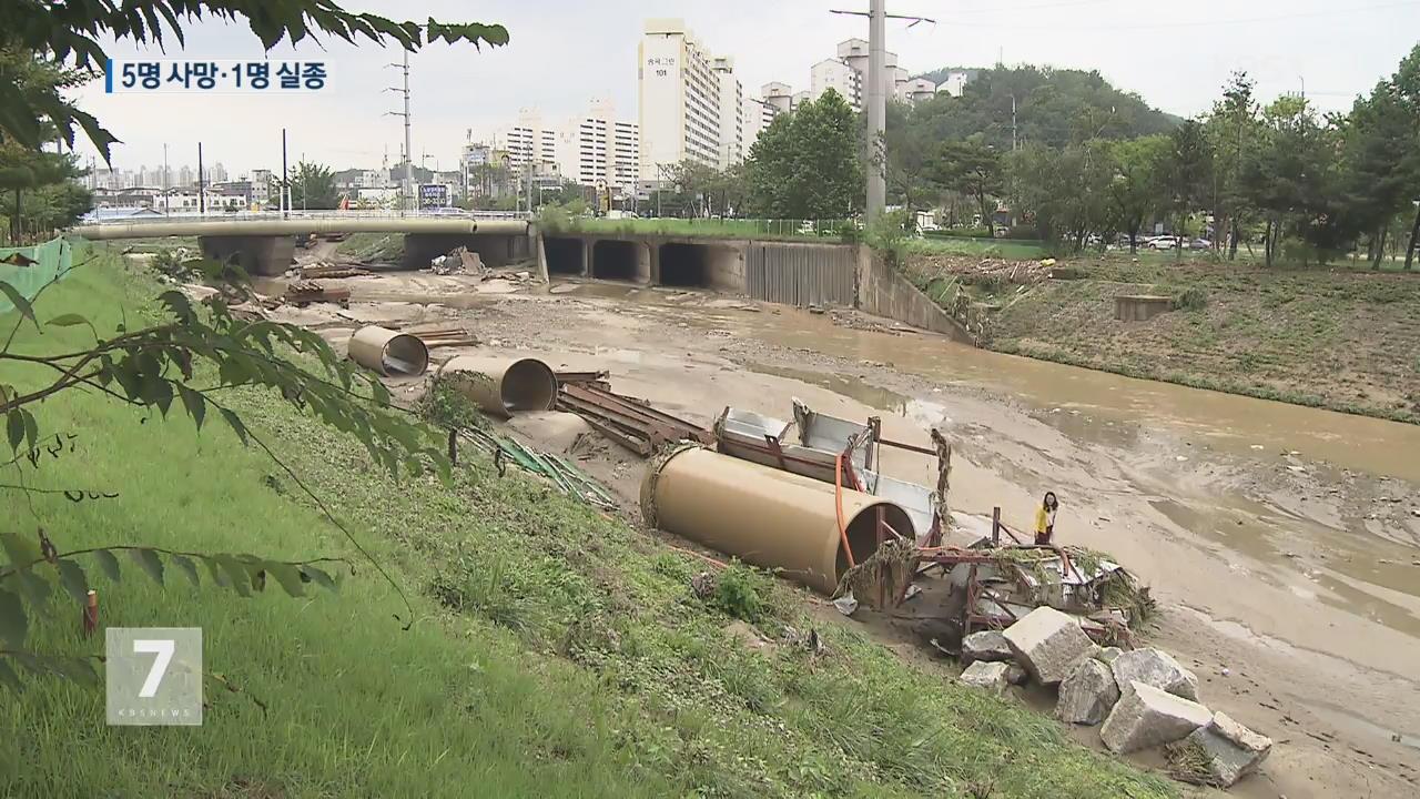 폭우 피해 눈덩이…사망·실종 6명·이재민 441명
