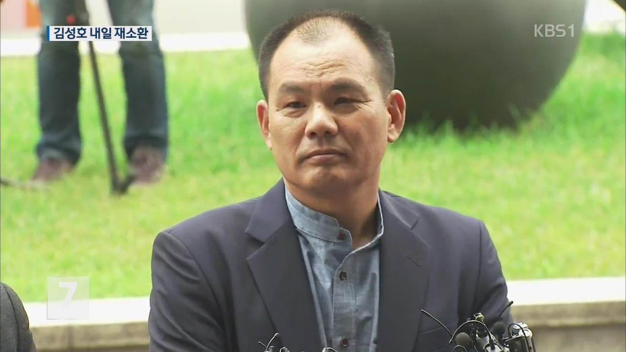 검찰, 김성호 전 의원 내일 2차 조사