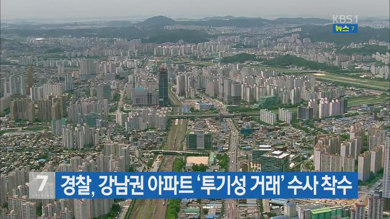 경찰, 강남권 아파트 '투기성 거래' 수사 착수