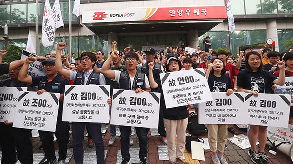 """""""집배원 사망 원인 규명하라""""…추모 문화제 열려"""