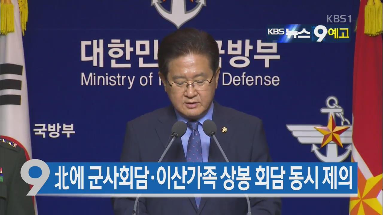 [7월 17일] 미리보는 KBS뉴스9