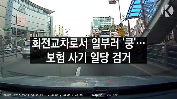 [라인뉴스] 회전교차로서 일부러 '쿵'…보험 사기 일당 검거