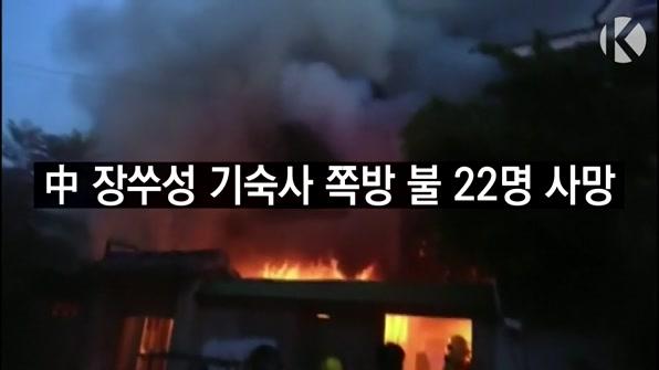 [라인뉴스] 中 장쑤성 기숙사 쪽방 불…22명 사망