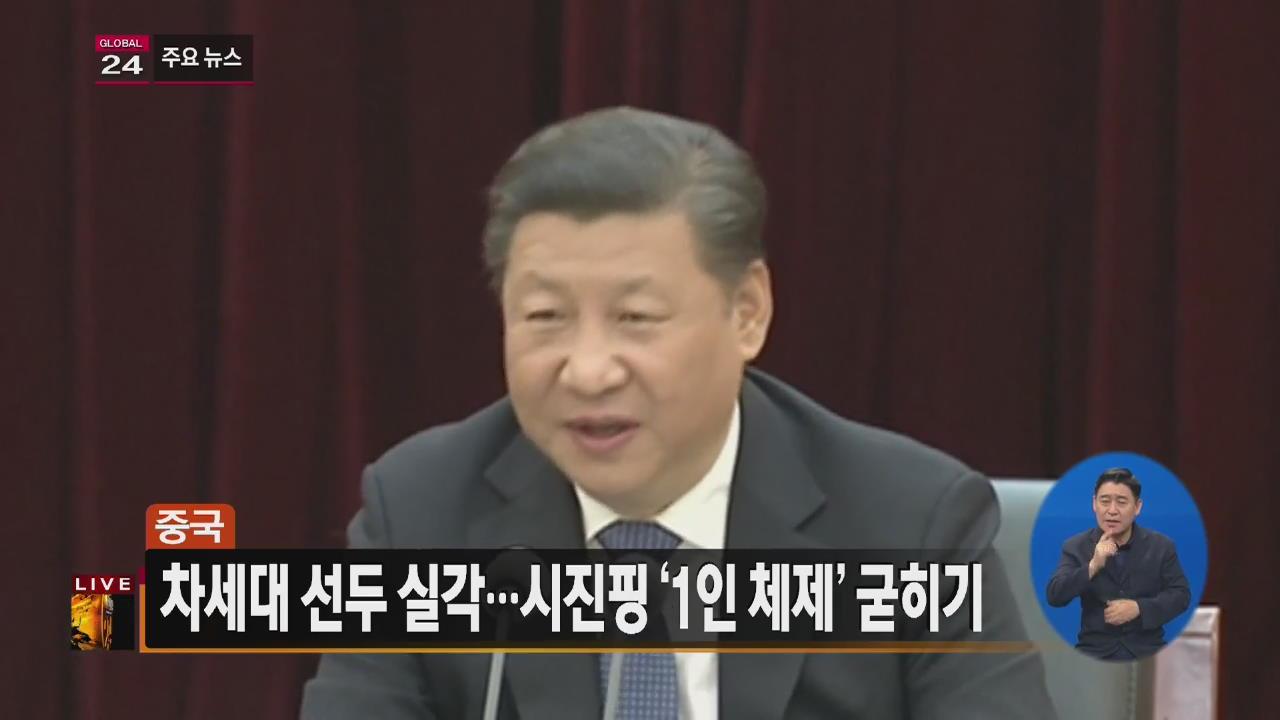 [글로벌24 주요뉴스] 中 차세대 선두 실각…시진핑 '1인 체제' 굳히기