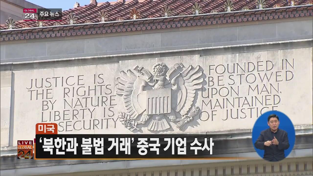 [글로벌24 주요뉴스] 美 '북한과 불법 거래' 중국 기업 수사