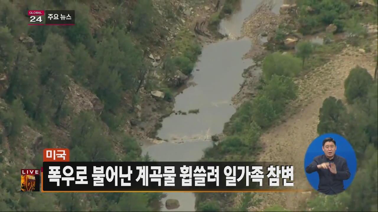 [글로벌24 주요뉴스] 美 폭우로 불어난 계곡물 휩쓸려 일가족 참변