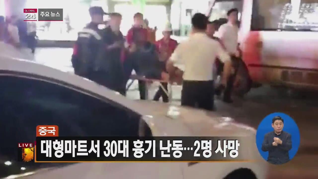 [글로벌24 주요뉴스] 中 대형마트서 30대 흉기 난동…2명 사망