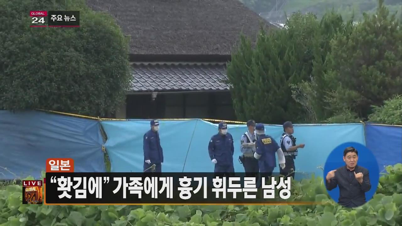 """[글로벌24 주요뉴스] 日 """"홧김에"""" 가족에게 흉기 휘두른 남성"""